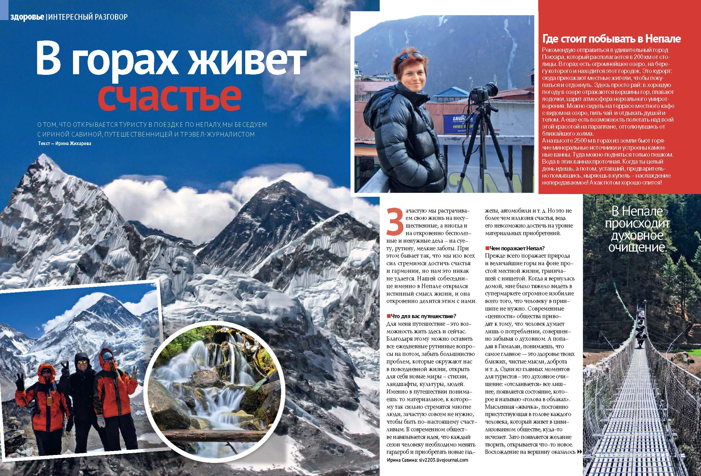 Interview in the magazine Your Health_Страница_1